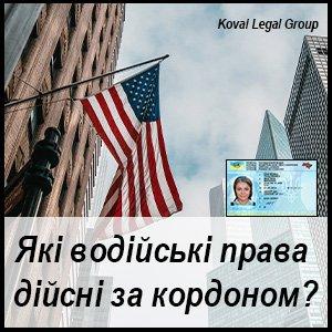 Які водійські права дійсні за кордоном