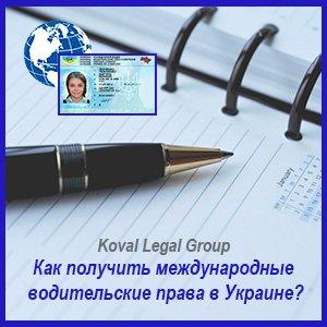 как получить международные водительские права в Украине