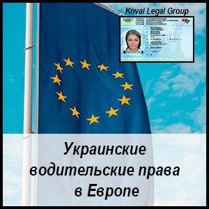 Украинские водительские права в Европе