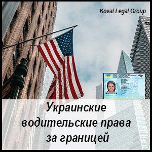 украинские водительские права за границей