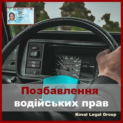 Позбавлення водійських прав