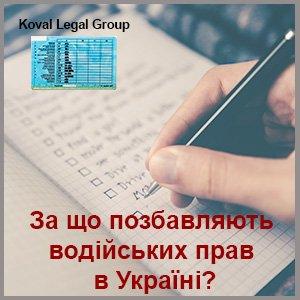 за що позбавляють водійських прав в Україні