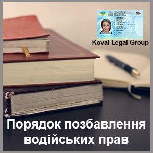 Порядок позбавлення водійських прав