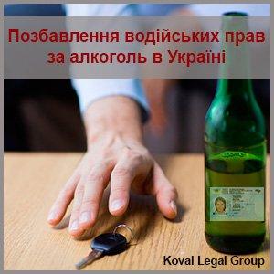 позбавлення водійських прав за алкоголь Україна