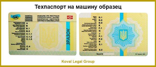 техпаспорт на машину Украина образец