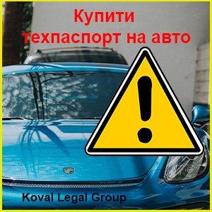 Купити техпаспорт на авто