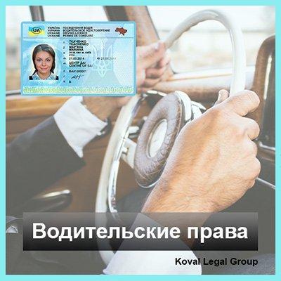 водительские права Украина