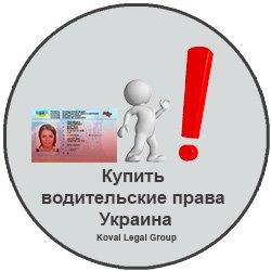 купить водительские права Украина