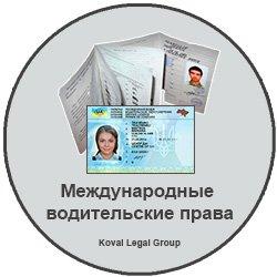 международные водительские права Украина