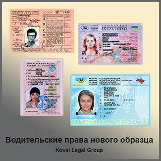 новые водительские права Украина