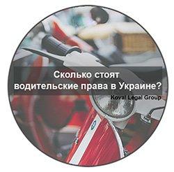 сколько стоят водительские права в Украине