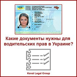 документы на водительские права Украина