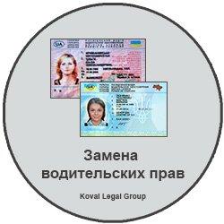 замена водительских прав Киев