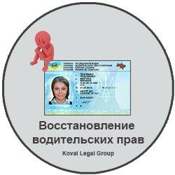 восстановление водительских прав Украина
