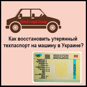 как восстановить техпаспорт на машину украина
