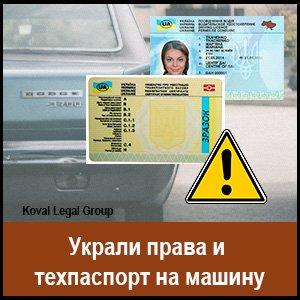украли права и техпаспорт на машину