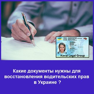 Какие документы нужны для восстановления водительских прав в Украине
