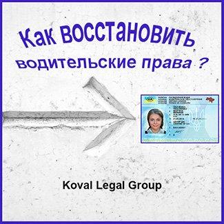 Как восстановить водительские права ?