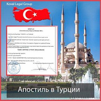 апостиль в Турции