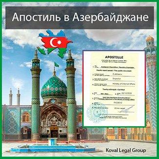 апостиль в Азербайджане