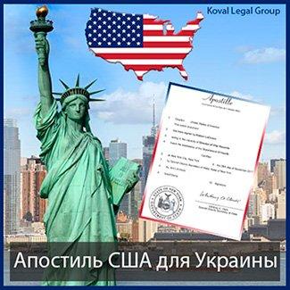 Апостиль США для Украины