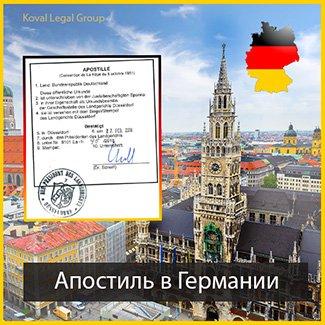 апостиль в Германии