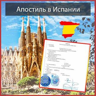 апостиль в Испании