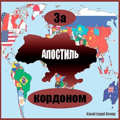 апостиль за кордоном