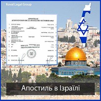 апостиль в Ізраїлі