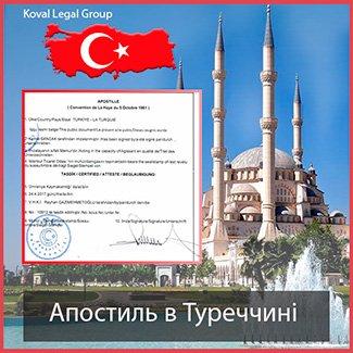 апостиль в Туреччині