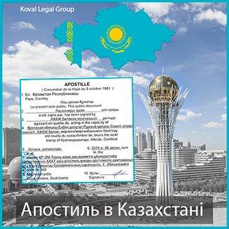 апостиль в Казахстані