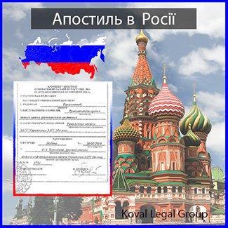 апостиль в Росії