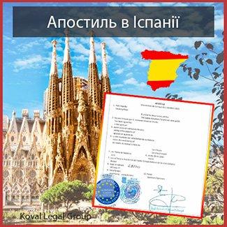поставити апостиль в Іспанії