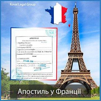 апостиль у Франції