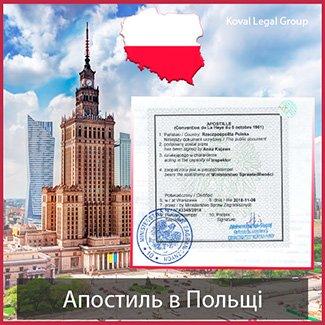 апостиль в Польщі