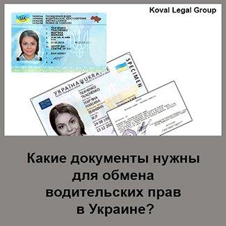 перечень документов для замены водительских прав украина