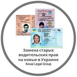 замена старых водительских прав на новые в Украине