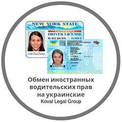 обмен иностранных водительских прав на украинские