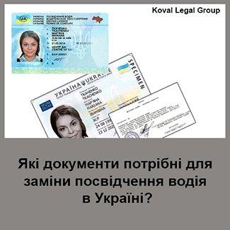 Які документи потрібні для заміни посвідчення водія в Україні