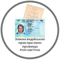 Заміна водійських прав при зміні прізвища