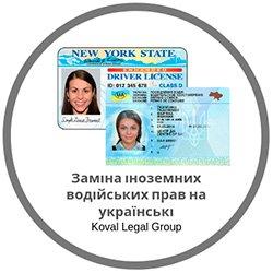 Заміна іноземних водійських прав на українські