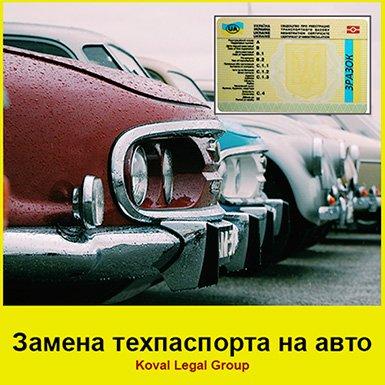 Замена техпаспорта на автомобиль