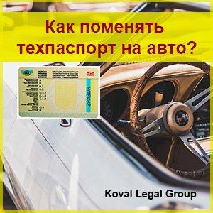 Как поменять техпаспорт на автомобиль