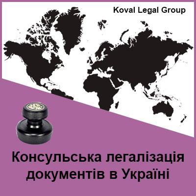 Консульська легалізація документів в Україні