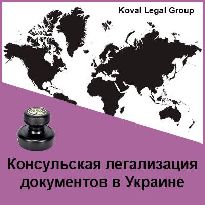 Консульская легализация документов в Украине