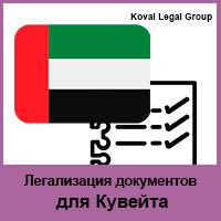 Легализация документов для Кувейта