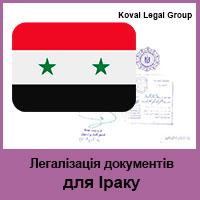 Легалізація документів для Іраку