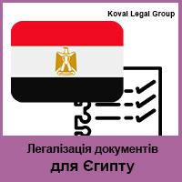 Легалізація документів для Єгипту