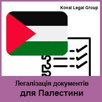 Легалізація документів для Палестини