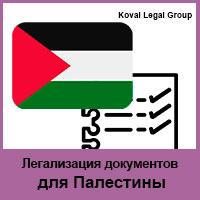 Легализация документов для Палестины